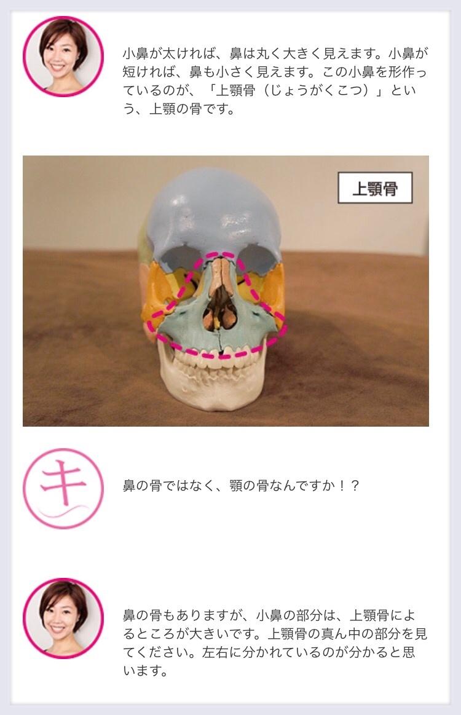 【取材情報】 鼻って小さくなるの?!!
